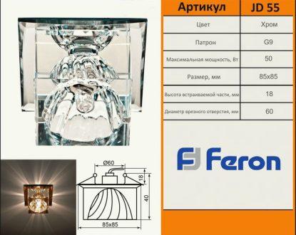 Katalog-ferona1