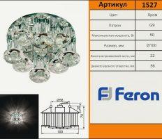 Katalog-ferona10
