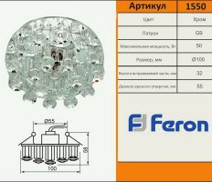 Katalog-ferona11