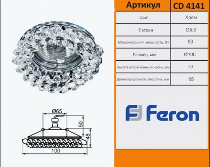 Katalog-ferona12
