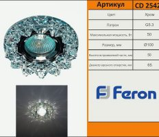 Katalog-ferona13
