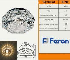 Katalog-ferona14