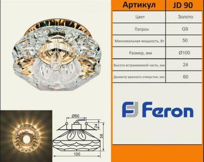 Katalog-ferona15