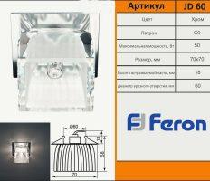 Katalog-ferona16