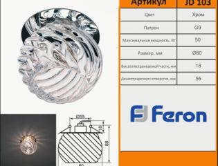 Katalog-ferona17