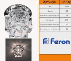 Katalog-ferona18