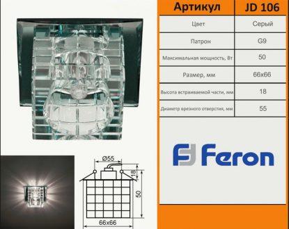 Katalog-ferona3
