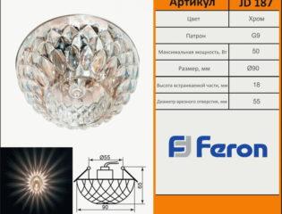 Katalog-ferona4