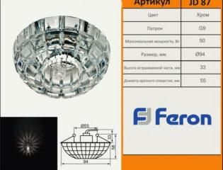 Katalog-ferona5