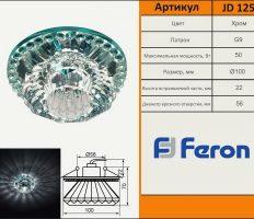Katalog-ferona6