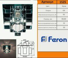 Katalog-ferona7