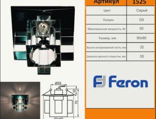 Katalog-ferona8