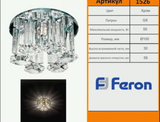 Katalog-ferona9