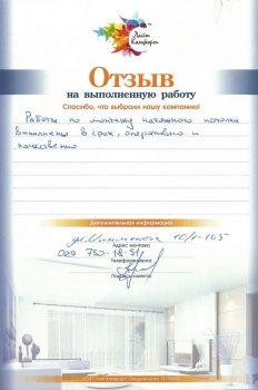 ot014