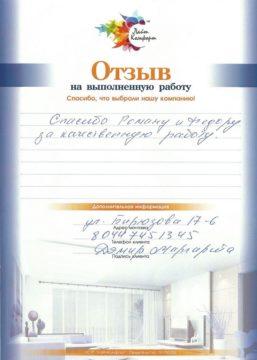 ot020