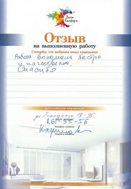 ot025