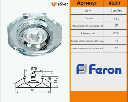Katalog-ferona22