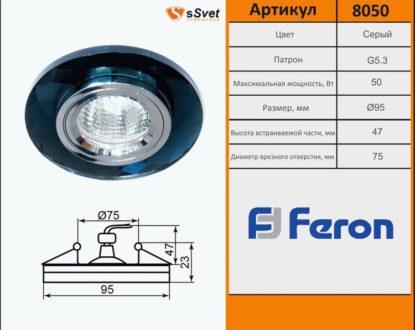 Katalog-ferona24