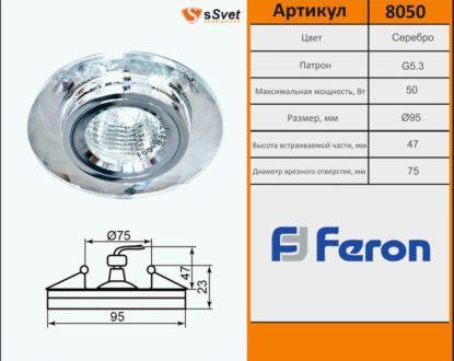 Katalog-ferona25