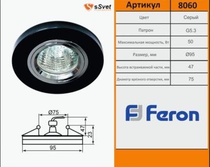 Katalog-ferona27