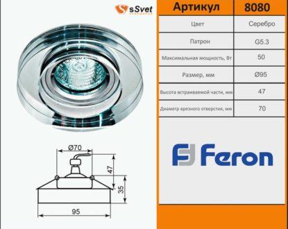 Katalog-ferona35