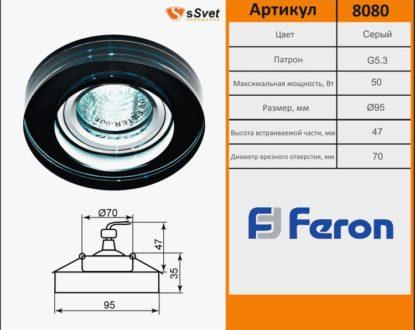 Katalog-ferona36