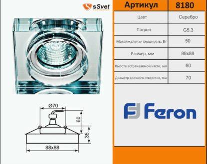 Katalog-ferona37