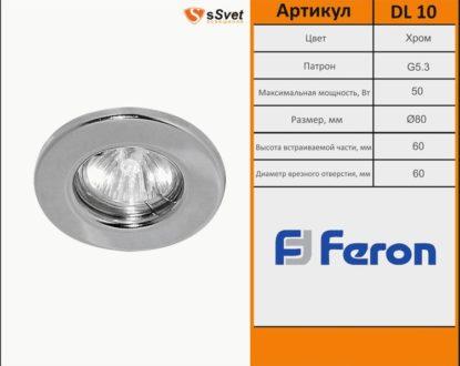 Katalog-ferona41