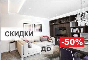скидки на потолки до 50%
